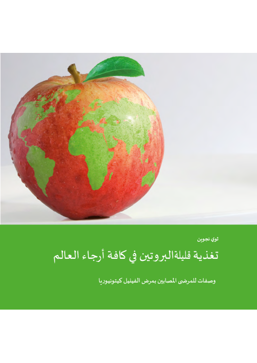 Cooking Book Arabic Version