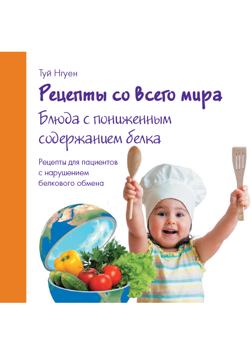 Cooking Book Russian Version
